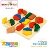 木玩世家供应木制益智玩具  形状分类板(中级)