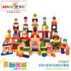 木玩世家供应木制益智玩具    200片彩色布袋积木套装