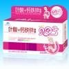 孕产妇叶酸+钙铁锌冲剂