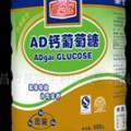 供应中老年/成人/儿童AD钙葡萄糖