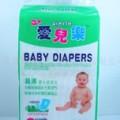 供应爱兒樂婴儿纸尿片