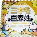 儿童书籍 婴幼文具 启蒙图书
