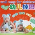 供应《幼儿挂图》儿童书籍 婴幼儿用品