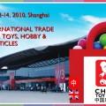 2010中国玩具展 安琦13816975562