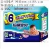 母婴用品直销网 诚招网店代销 一件代发货