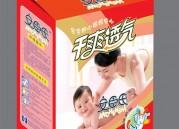 纸尿裤-安臣氏招全国代理加盟