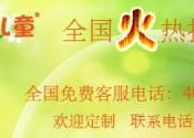 珠海阳光儿童用品有限公司招全国代理商