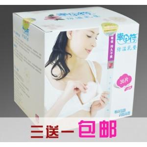 幸孕符 一次性 防溢乳垫