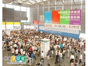 亚洲最大CBME孕婴童展•童装展2011年7月亮相上海