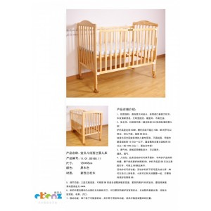 本公司提供宜贝儿品牌童床。蚊帐等棉品系类