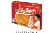 伊养乳母维她片-中国优生科学协会合作产品