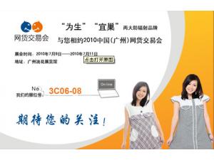 宜巢防辐射群衫 与您共迎广州网货交易会
