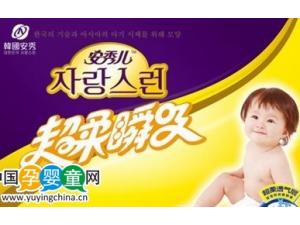 安秀儿超柔瞬吸纸尿裤 加宽弹性腰围贴合宝宝身体曲线
