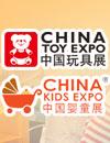 中国童车及婴童用品展览会