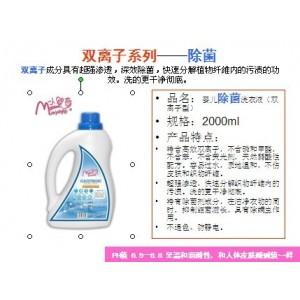 洗衣液厂家供应新款瓶装宝宝用的洗衣液