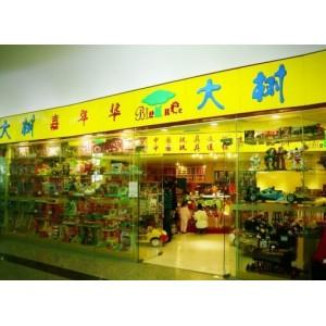 儿童玩具加盟首选大树风靡世界玩具招商