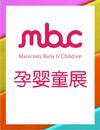 2012华南国际孕婴童用品展览会