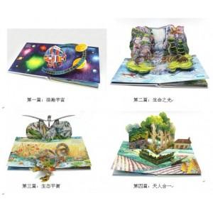 """《地球妈妈》""""人与地球共生的智慧""""五维立体纸雕典藏册"""