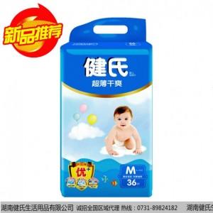健氏超薄婴儿纸尿片/尿不湿【湖南健氏公司】