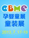 2013年CBME孕婴童展、童装展