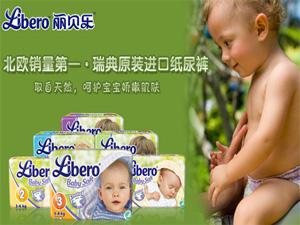 Libero干爽锁水,给宝宝最贴心的舒适