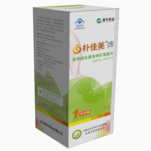 紫竹药业朴佳美牌(孕早)多种维生素多种矿物质片现面向全国招商