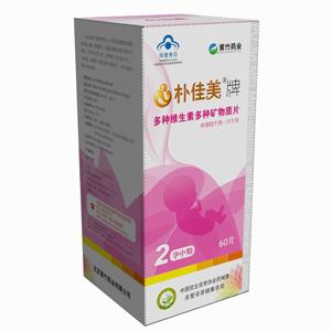 紫竹药业朴佳美牌(孕中)多种维生素多种矿物质片现面向全国招商