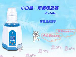 小白熊液晶暖奶器 让宝宝快快的喝到鲜美的奶