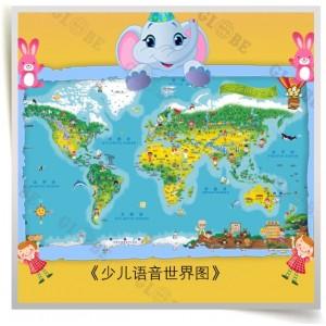 地图、语音地图、儿童益智地图