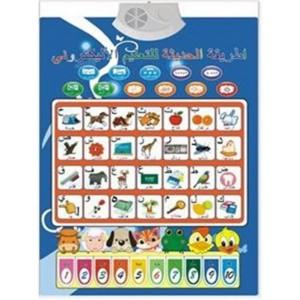 卡迪龙挂图 阿拉伯语音挂图 字母挂图 益智玩具