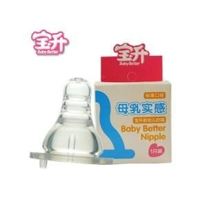 宝升母乳实感奶嘴招商加盟  代加工