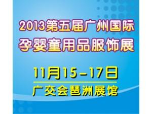 新之联广州婴童展开创全新会展模式
