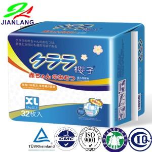 樱子XL32大包装超强吸水柔软透气纸尿裤全国招商