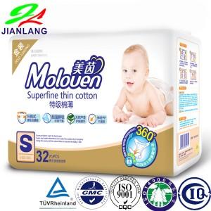 美茵S32中包装特级棉薄婴儿纸尿裤全国招商