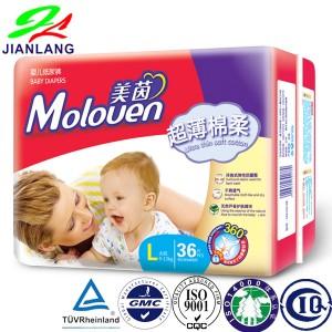 美茵L36大包装超薄棉柔婴儿纸尿裤全国招商