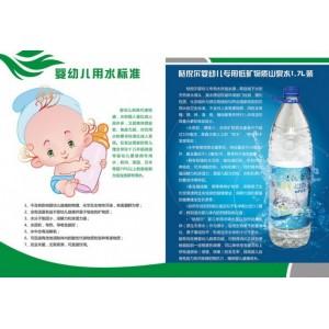 哒倪尔宝宝专用水——婴儿奶粉冲调水伴侣首选