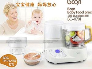 贝晨(BCQN)辅食料理机 保障宝宝的身体健康