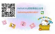 Hello Kitty奶粉真诚邀请您加盟!