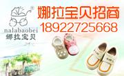 娜拉宝贝童鞋面向全国诚招加盟代理商