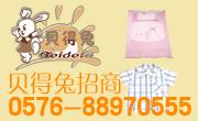 贝得兔婴童用品及服饰诚招代理商及加盟商