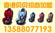 香港贝贝安全座椅面向全国火热招商