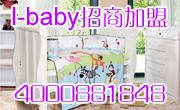 i-baby2010年秋冬新品发布会