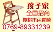 孩子家餐椅现面向全国招商