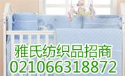 雅氏婴童家纺 专业品牌诚邀加盟
