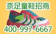 奈足童鞋全国招商加盟