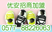 加盟优安取胜童鞋市场