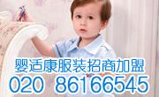 婴适康服饰品牌全国诚招加盟代理商