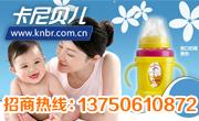 卡尼贝尔婴童用品招商加盟