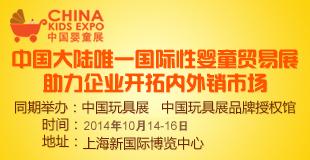 第13届中国玩具展 助力展商海外渠道拓展