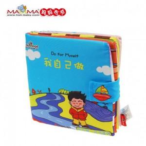 布书 早教布书 亲子布书 益智布书 宝宝的第一本书
